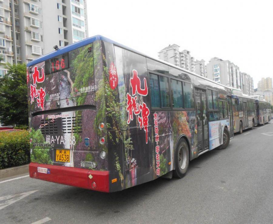 福州公交車車身廣告
