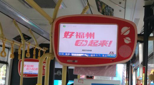 福州公交電視廣告